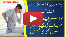 Ganjapan Ka Ilaj In Urdu/Hindi | Hair Loss Treatment In Urdu
